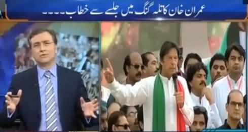 Tonight With Moeed Pirzada (Imran Khan's Speech in Talagang) - 2nd April 2017