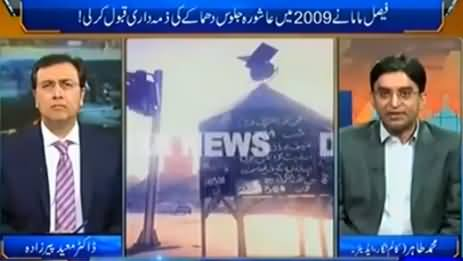 Tonight with Moeed Pirzada (MQM in Trouble) - 13th March 2016