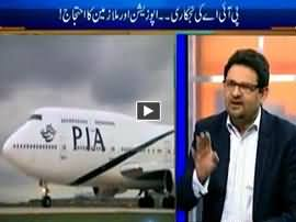 Tonight With Moeed Pirzada (PIA Privatization Issues) - 12th December 2015