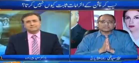 Tonight with Moeed Pirzada (PPP, PMLN Deal..?) - 31st March 2017