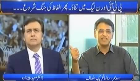 Tonight with Moeed Pirzada(PTI Aur PMLN Ki Jang) - 21st October 2016