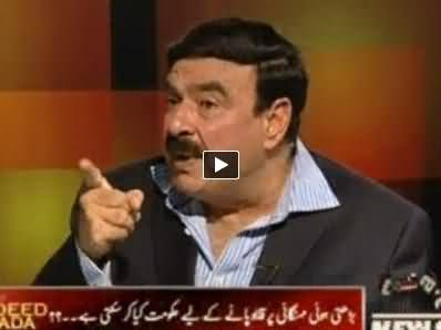 Tonight With Moeed Pirzada (Sheikh Rasheed Ahmad) - 14th October 2013