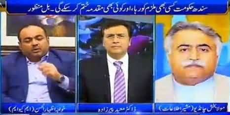 Tonight With Moeed Pirzada (Sindh Hakumat Ka Qanoon) – 16th January 2016