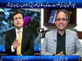 Tonight With Moeed Pirzada (Uzair Baloch Giraftar) - 30th January 2016