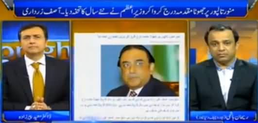 Tonight With Moeed Pirzada (Zardari Statement Against Nawaz Sharif) – 9th January 2016