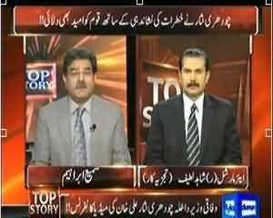 Top Story - 13th August 2013 (Inerview With Shahid Latif, Aziz Chaudari)
