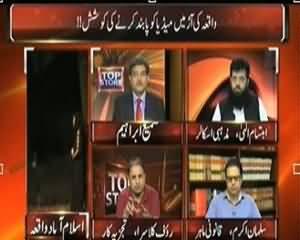 Top Story – 16th August 2013 (Police Ki Na Aehli Media Per Dal Di)