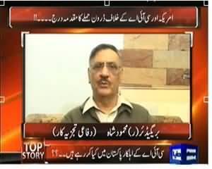 Top Story – (America Or CIA ke Khilaaf Drone Hamlo Ka Mukadma Darj) - 28th November 2013