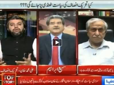 Top Story (Arsalan Iftikhar To File Reference Against Imran Khan) - 7th July 2014