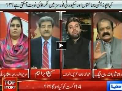 Top Story (Azadi March Ka Asal Agenda Kya Hai) – 5th August 2014