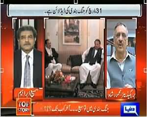 Top Story (Deadline of Ceasefire is 31st March) – 3rd April 2014