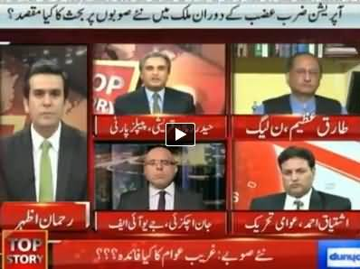 Top Story (Discussion of New Provinces in Pakistan) – 27th June 2014