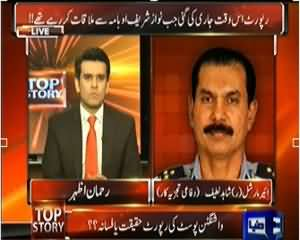 Top Story (Drone Hamlo Or Dr Aafia Siddiqui Par Bat Aage Na Bhar Saki?) - 24th October 2013