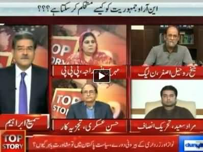 Top Story (How NRO Can Strengthen Democracy) – 23rd July 2014