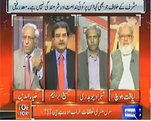 Top Story (Is Love Marriage A Crime in Our Society?) – 10th April 2014