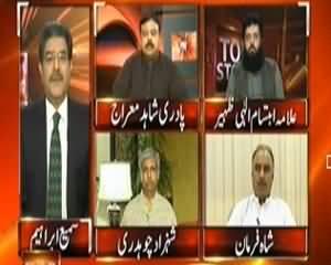 Top Story (Jhagro Ka Haal Muzakraat Se Hi Nikalta Hain Kiya??) - 23rd September 2013