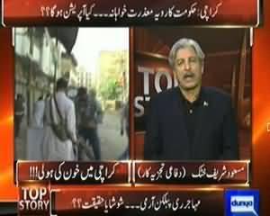 Top Story (Karachi: Hukumaat Ka Behaviour Mazraat Khuahana ... Kiya Operation Hoga) - 30th August 2013