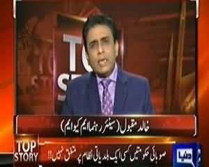 Top Story (Kiya Hakumaat Rangers Pe Itmaad Karegi ??) - 5th September 2013