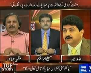 Top Story (Kiya hukumati control media ko qabil-e-qabool hoga?) - 23rd August 2013