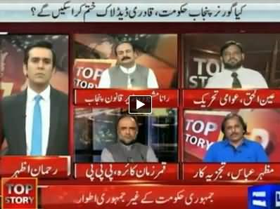 Top Story (Kya Dr. Tahir ul Qadri Kamyaab Hongey?) – 23rd June 2014