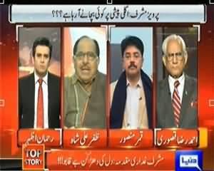 Top Story (Kya Musharraf Mulk Se Bahir Ja Rahe Hain?) – 2nd January 2014