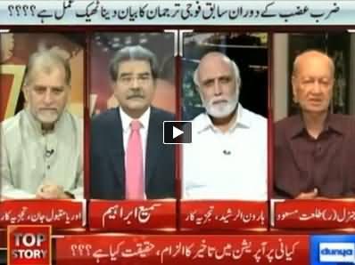 Top Story (Kya Waziristan Operation Late Shuru Huwa?) – 1st July 2014