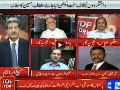 Top Story (Military Operation May Be Launched in Waziristan) - 10th June 2014