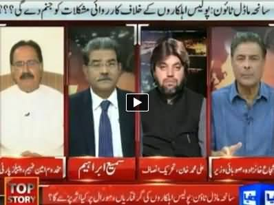 Top Story (Model Town Incident: Action Against Lower Level Officers) – 17th July 2014