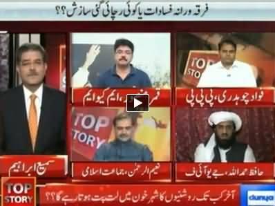 Top Story (Nawaz Sharif Govt Vs Pakistan Army) – 29th April 201