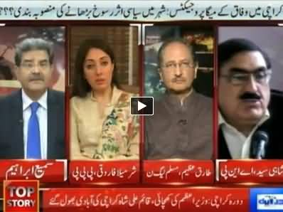 Top Story (Nawaz Sharif Ne Qaim Ali Shah Ki Khicai Kar Di) – 10th July 2014