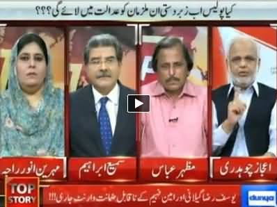 Top Story (Non Bailable Warrants Issued For Gilani And Amin Fahim) - 2nd June 2014