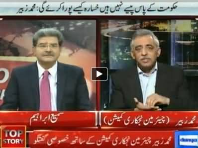 Top Story (Privatization of 22 Companies) – 24th July 2014