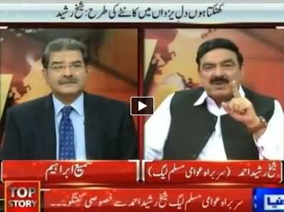 Top Story (Sheikh Rasheed Ahmad Exclusive Interview) – 16th July 2014