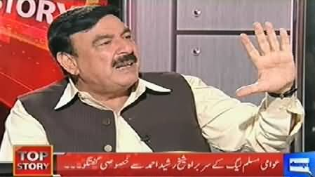 Top Story (Sheikh Rasheed Interview, Why Postponed Train March) – 17th June 2014