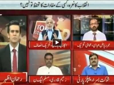 Top Story (What is Dr. Tahir ul Qadri's Revolution?) – 25th June 2014