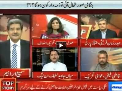 Top Story (Who Will Be Responsible In Case of Emergency?) - 6th August 2014