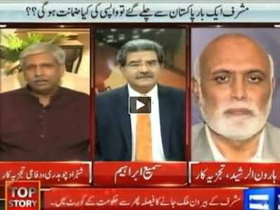 Top Story (Will Pervez Musharraf Come Back After Going From Pakistan) – 12th June 2014