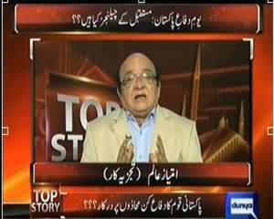 Top Story (Yaum e Difa Pakistan Mustakbal Ke challenges Kya Hain??) - 6th September 2013