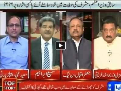 Top Story (Yousaf Raza Gillani Supporting Musharraf?) – 11th July 2014