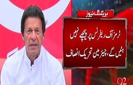 TORs Se Peeche Nahi Hatein Ge - Imran Khan Meets Sheikh Rasheed After Returning to Pakistan