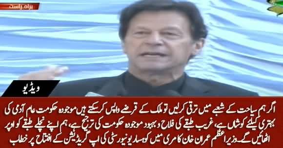 Tourism Can Uplift Pakistan And Return Our Debts - PM Imran Khan's Speech in Murree