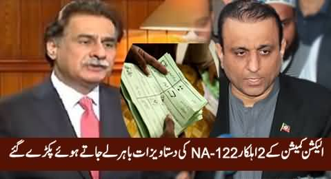 Two ECP Employees Caught Red Handed While Taking NA-122 Papers Out of ECP Office