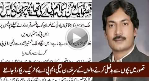 Track Record of PMLN MPA Mailk Ahmad Saeed Involved in Kasur Child Scandal
