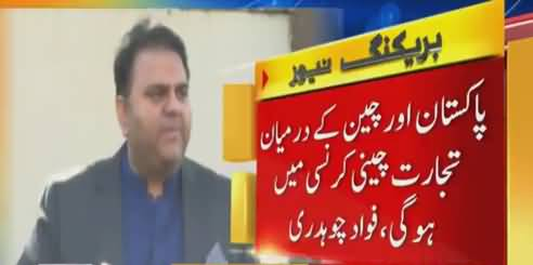 Trade will now be carried out in Chinese currency instead of Dollar | Fawad Chaudhry complete press conference