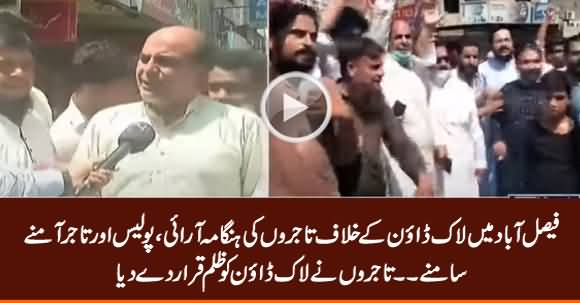 Traders And Police Face To Face in Faisalabad, Clashes Expected