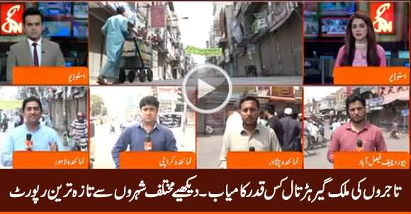 Traders Countrywide Strike Against FBR - Latest Report From Different Cities
