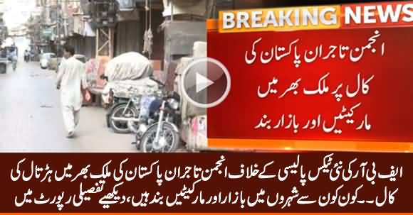 Traders Hold Countrywide Shutter Down Strike Against FBR's New Tax Policy