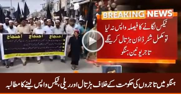 Traders Strike And Rally in Hangu Against Govt, Demand To Take Back Taxes