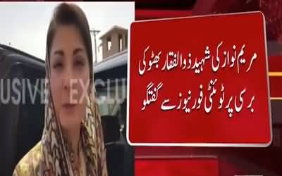 Tradition of Hanging & Sending Prime Ministers into exile must come to an end - Maryam Nawaz