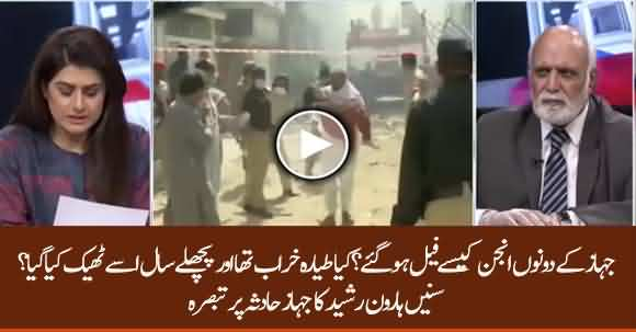 Tragic Accident To PIA Air Plane - Was Plane Out Of Order Before Flight? Haroon ur Rasheed